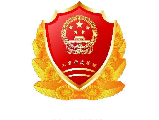 南宁工商局