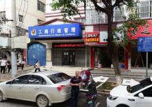 良庆工商局
