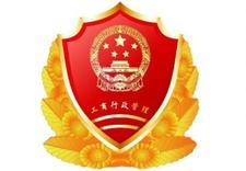 <strong><font color='#990000'>广西南宁工商局电话大全及市县工商</font></strong>