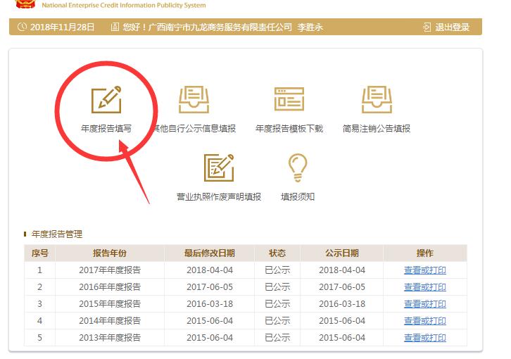 企业年检网上申报操作流程-工商局