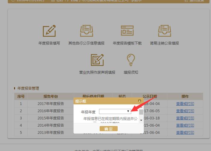 企业年检网上申报操作流程-西乡塘区